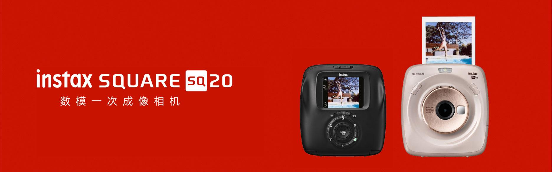 instax SQUARE SQ20,富士instax SQUARE SQ20数模一次成像相机,SQ20相机