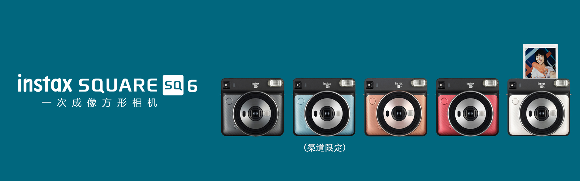 instax SQUARE SQ6,富士instax SQUARE SQ6一次成像相机,SQ6方形相机